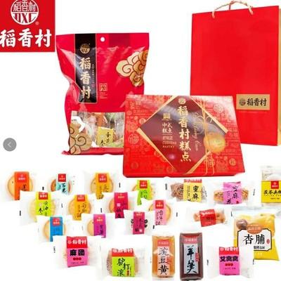 稻香村什锦礼包500g1000g600g1200g小吃点心零食大礼盒传统糕点