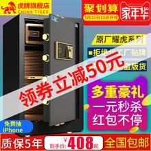 虎牌保险柜家用小型45/60CM 办公指纹保险箱防盗 全钢智能保管箱