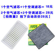 Adapted to Emgrand EC7 Corolla England Vision L3 BYD F3 Air Conditioning Filter Air Filter Filter