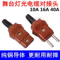 Genuine pure copper stage cable butt plug wire connector 10A 220V male and female pair connector yuan / pair