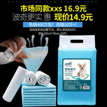 Dog supplies absorbent pad pet diaper deodorant pad Teddy diaper thickening 100 tablets cat diapers