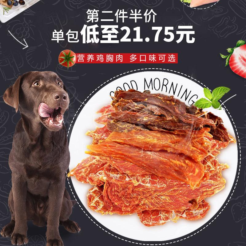 麦富迪狗零食鸡胸肉400g