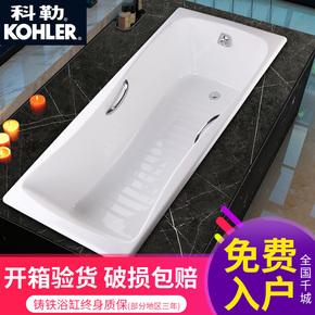 正品科勒浴缸 百利事1.5m1.7m嵌入式铸铁浴缸成人浴缸K-17270T