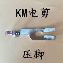 立式电剪刀 裁布机 裁剪机 压脚 自动磨刀 KM电剪 切布机配件