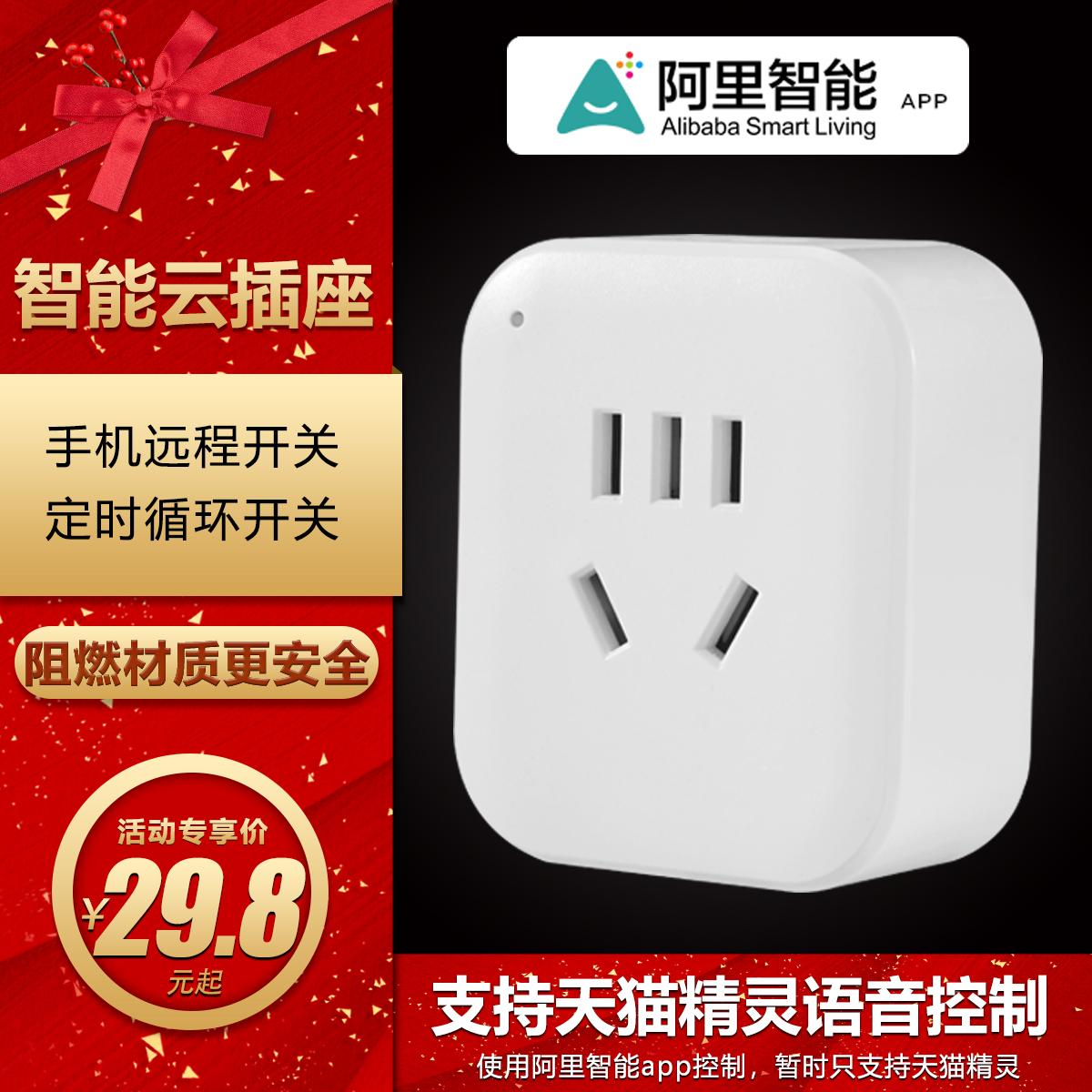 阿里智能插座WiFi手机远程遥控定时控制开关16a多功能插排家用