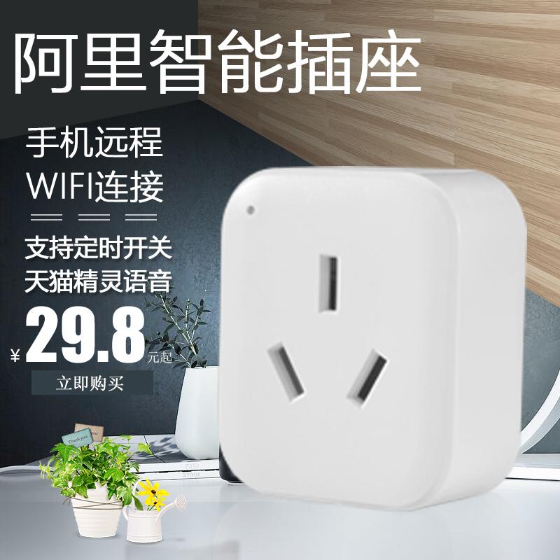 阿里智能插座wifi天猫精灵插排手机远程遥控定时开关控制自动断电