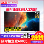 Changhong/長虹 55D3C 55英寸曲面4K高清網絡智能LED液晶屏電視機