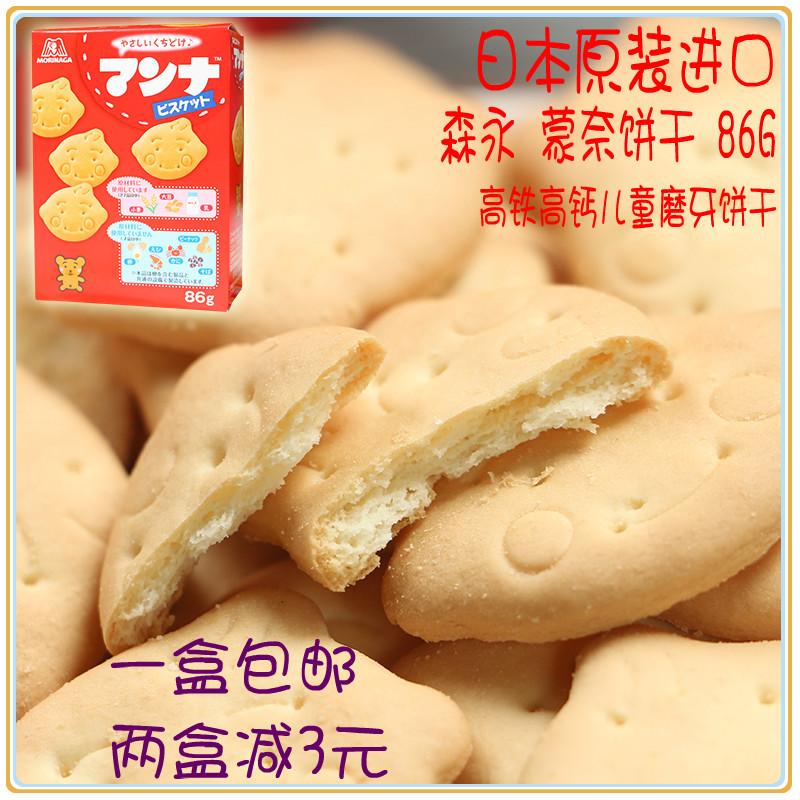 包邮日本进口 Morinaga森永蒙奈儿童营养健康高钙牛奶饼干零食86g
