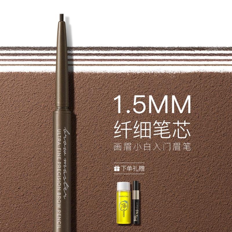 卡姿兰精细微雕眉笔 不脱色持久防水防汗自然分明非染眉膏粉正品