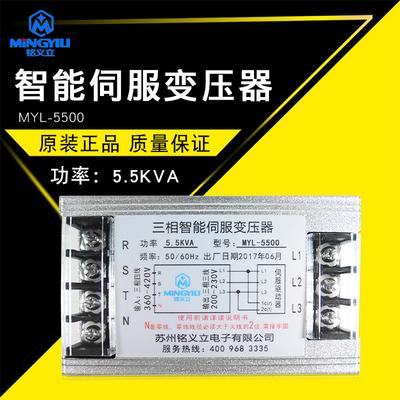 5.5KVA 三相智能电子伺服变压器 MYL-5500 伺服变压器380V转220V正品折扣