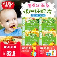 亨氏婴儿面条宝宝面条 优加全素面条4口味4盒 宝宝辅食6-36个月
