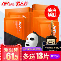 [Send 13 pieces] Jewel Men Mask Oil Acne Whitening Moisturizing Blackheads Shrink pores Smallpox in India