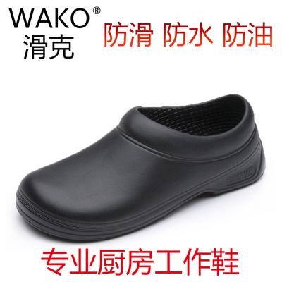 正品滑克wako厨师鞋防滑鞋 厨房鞋 酒店餐厅工作鞋防水防油耐磨男