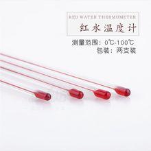 爱皂坊DIY手工皂工具红水温度计1100度两支装