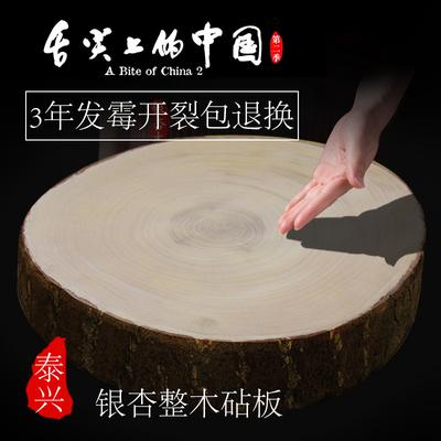 舌尖银杏木砧板泰兴实木整块白果树菜板家用抗菌圆形菜墩案板刀板