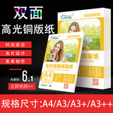 Lipda copper plate paper a4160g 200g A3 plus long double-sided photo paper color spray white card 300g inkjet