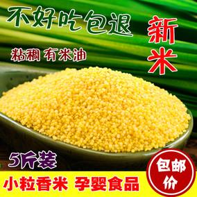 黄小米 5斤装五谷杂粮吃的东北小米粥农家月子宝宝米粗粮米脂新米