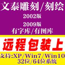 文泰刻绘文泰雕刻软件2002刻字机写字机雕刻机图库正版远程安调试