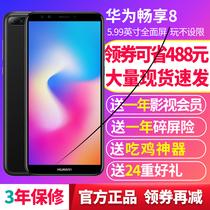 华为畅享8正品全网手机畅想8e青春版Huawei免息直降228元