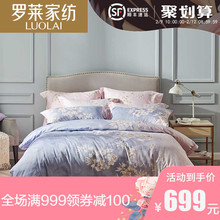 Luolai home textile bed four sets of cotton quilt cover 1.8m bed double bed single cotton satin bedding printed bed cover