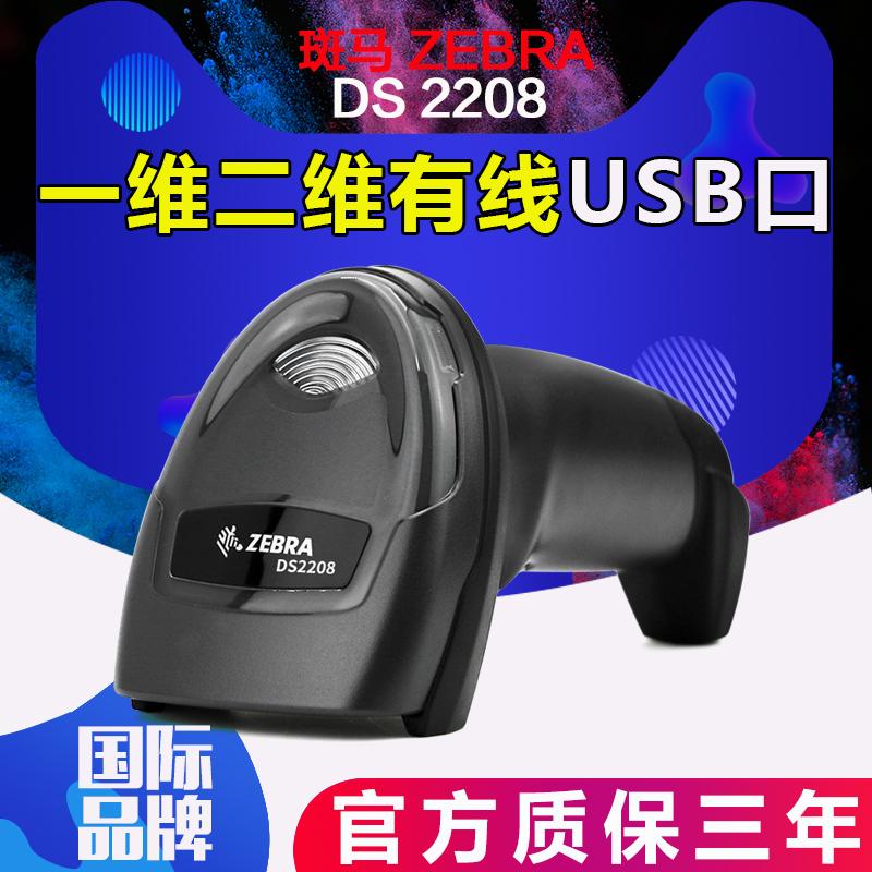 ZEBRA斑马symbol讯宝DS2208 DS2278 DS8108 DS8178-SR有线无线二维码条码扫描枪超市药店收银支付快递扫码器