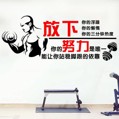 健身房人物励志墙贴瑜伽教室运动会所跑步哑铃激励标语玻璃门贴纸