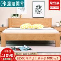 原始原素全实木床1.8米1.5米双人床北欧现代简约卧室家具白橡木床