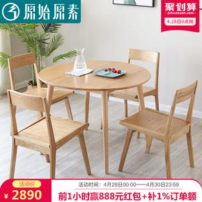 原始原素纯实木餐桌椅组合橡木环保餐厅家具现代简约圆形饭桌QX