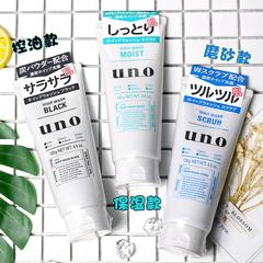 日本本土版 资生堂吾诺UNO 男士洗面奶 去角质去黑头控油保湿