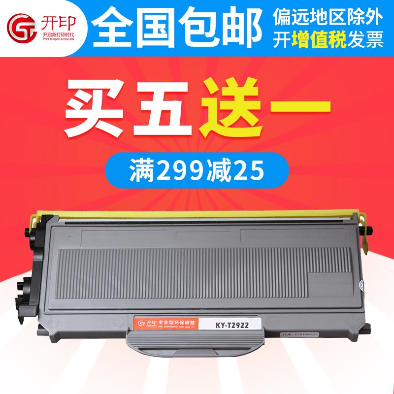 开印 适用联想LT2922粉盒 7250粉盒 7205粉盒 7215一体机 7260