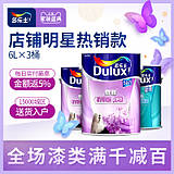 Dulux lacquer Yue Yue anti-formaldehyde five-in-one suit latex paint interior wall paint finish paint paint