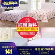 富安娜家纺全棉床单单件纯棉1.5m1.8米床成人单人双人2m棉布被单
