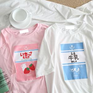 东川崎町闺蜜装小清新T恤软妹牛奶草莓印花百搭女夏装少女心泛滥