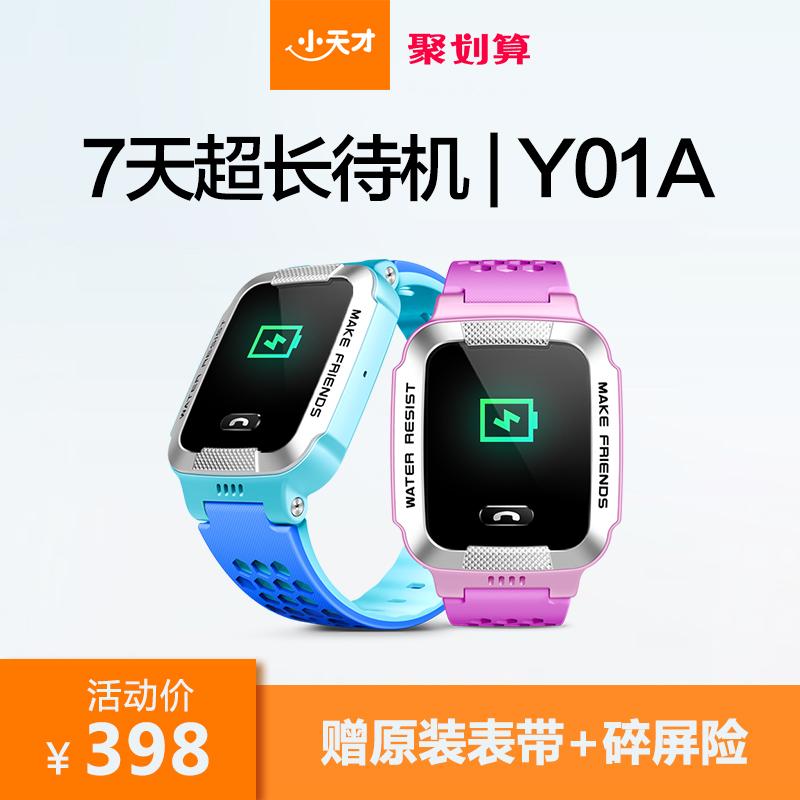 【官方旗舰店】小天才电话手表Y01A 儿童智能防水男女孩中小学生定位手表图片