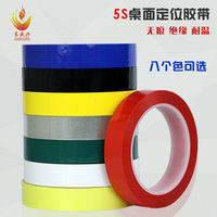 5S Desktop Positioning Tape Sticker Whiteboard Marking Tape Fire Beech Insulation Tape Color Mara Tape