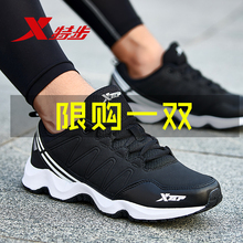XTEP men's shoes, men's sports shoes 2018 autumn winter new leather casual shoes waterproof winter student running shoes