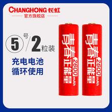 长虹5号充电电池1.2V 耐用型2600mAh 镍氢可充电玩具电池 门锁KTV话筒手电筒鼠标大容量电子电池正品2粒装