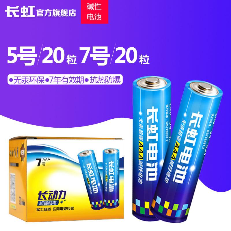长虹电池 碱性电池5号20粒+7号20粒儿童玩具干电池批发遥控器电池