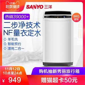 Sanyo/三洋 WT8455M0S 8公斤家用大容量全自动波轮洗衣机甩干脱水