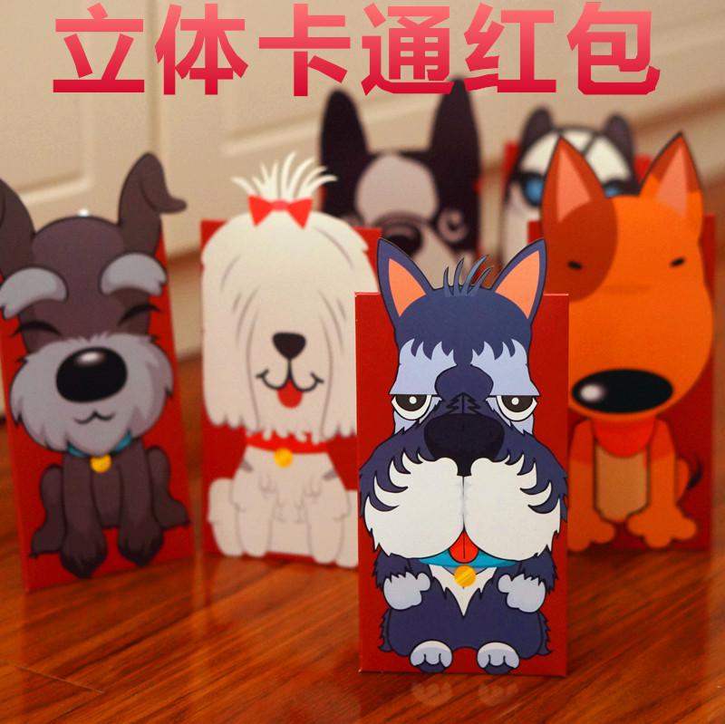 2018狗年利是封个性红包袋压岁钱 创意卡通硬质可爱千元新年红包