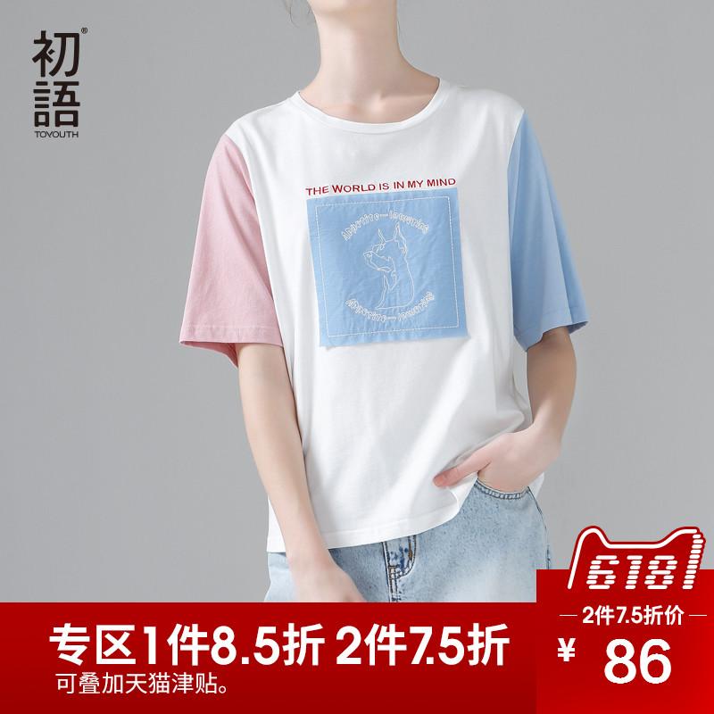 初语2018夏季新款撞色字母五分袖T恤女宽松纯棉圆领中袖上衣