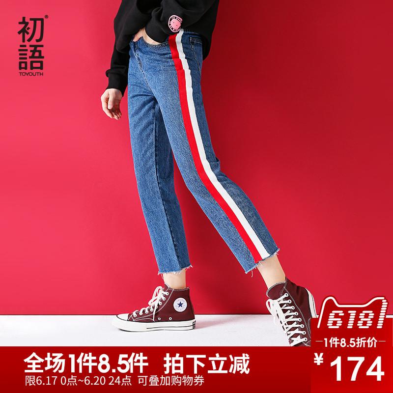 初语2018春装新款 撞色侧边红白条纹裤脚毛边潮流牛仔裤九分裤女