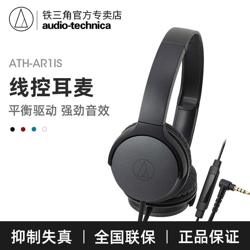 ATH-AR1IS铁三角线控耳麦头戴式通用音乐