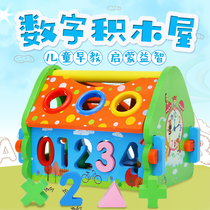 Wooden toys puzzle blocks digital disassembly Wisdom House geometry cognitive pairing early childhood 1-3 years old