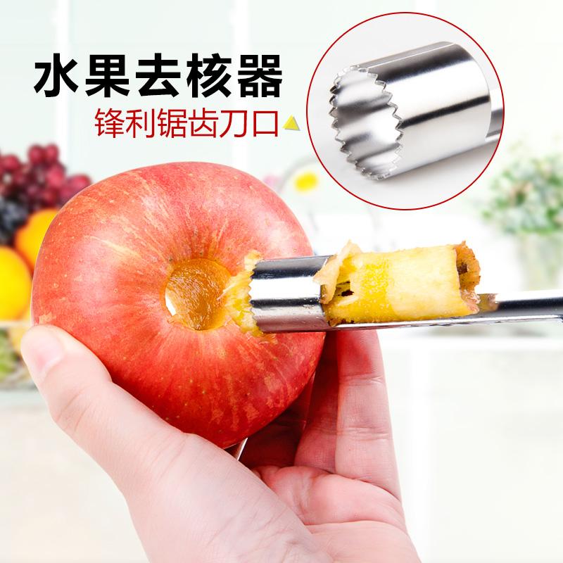 水果不锈钢去核器红枣去核山楂苹果去核抽心工具去芯核去枣核神器