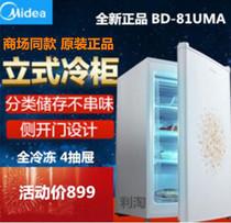 商用冰柜卧式冷柜单温冷藏冷冻303KEM368KEMBCBD美Midea