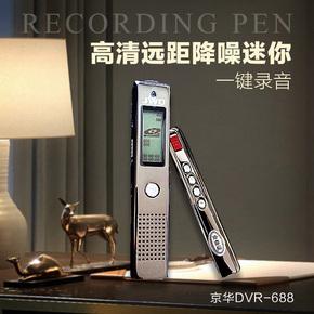 京华688录音笔 专业高清降噪远距长时待机8/16/32gMP3播放