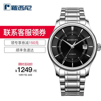 罗西尼手表男正品自动机械男表 精钢防水时尚潮流男士腕表616725