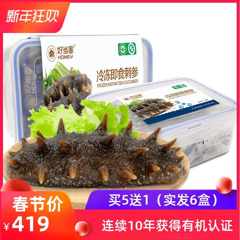 好当家即食海参500g5-10头威海冷冻速食海鲜海生海参礼盒