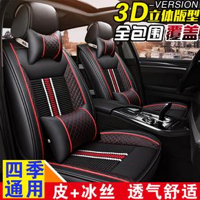 宝骏510 560 310 310W 530专用汽车座套全包围冰丝四季通用皮坐垫